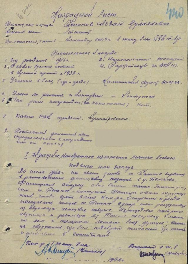 Танкист Таюпов, разогнавший немцев ломом лейтенант, погиб, когда, Таюпова, оружие, никто, применил, геройский, котором, подошел, огнестрельное, опешили, танка, схватил, закончились, патроны, начал, отмахиваться, настолько, немцев
