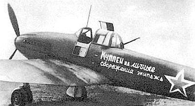 Штурмовик Ил-10, купленный на собственные сбережения экипажа