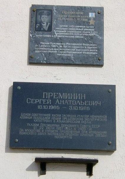 Сергей Преминин – матрос, спасший Атлантический океан от радиоактивного заражения.
