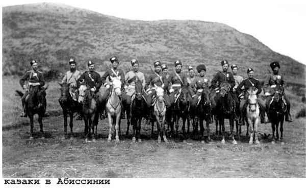 Как казаки пытались создать Русскую Африку