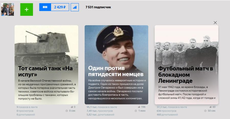 Зачем втыкать в Яндекс.Дзен