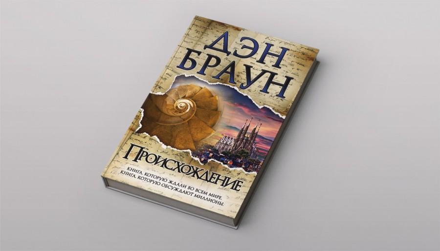 «Код да Винчи» в новой обложке. «Происхождение» Дэна Брауна и почему его можно прочитать