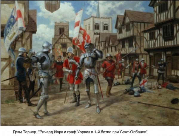 Начало длинной войны. Йорки и Ланкастеры в первой битве при Сент-Олбансе
