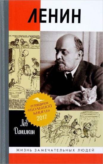 То, что очень стоит прочитать. «Ленин. Пантократор солнечных пылинок»