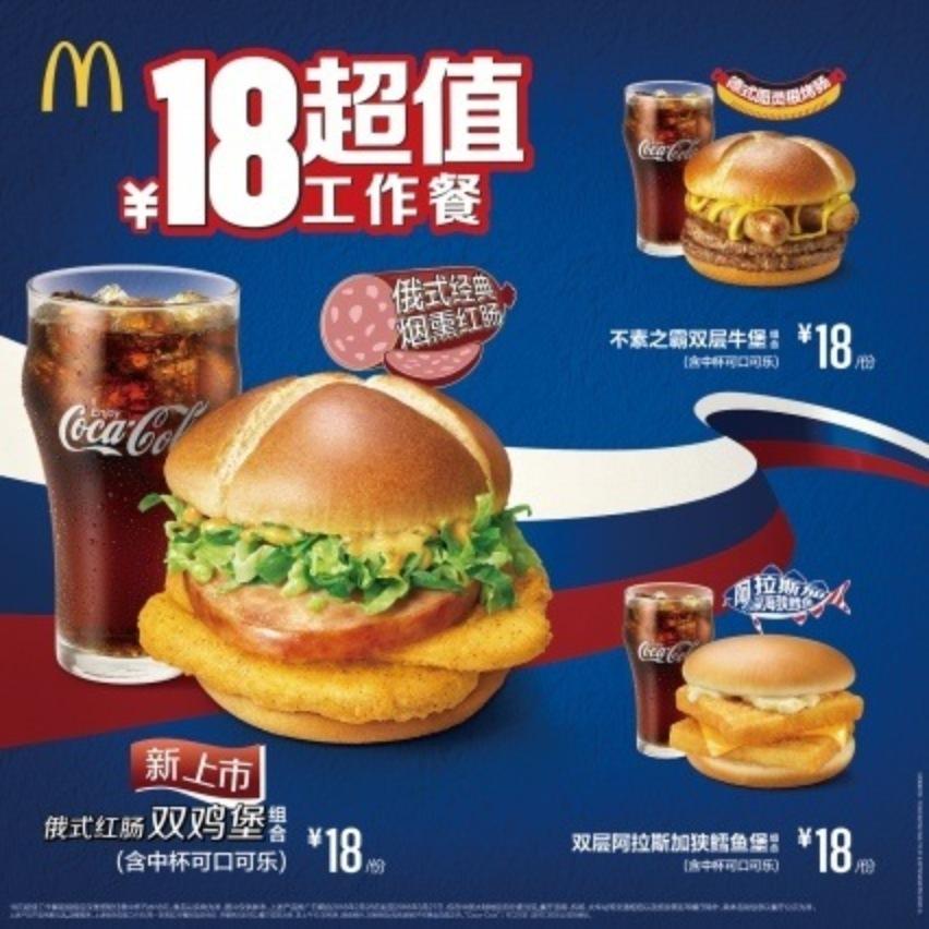 В китайскую Макдачку завезли «русский» бургер