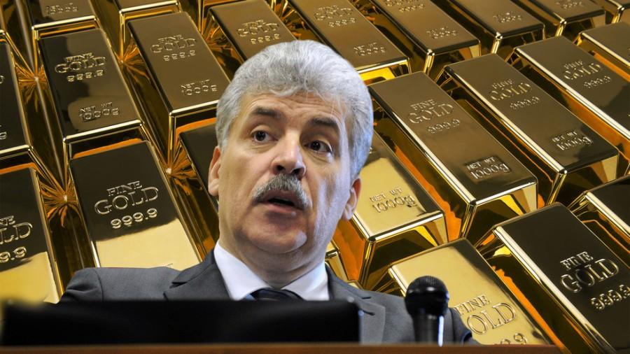 5,5 килограмм золота клубничного магната