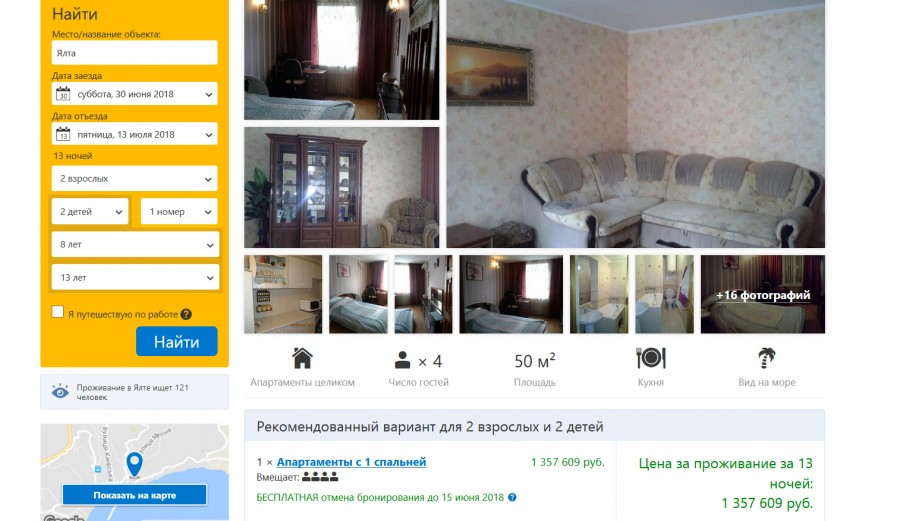 Самый впечатляющий сарай в Ялте. Всего 1 357 609 рублей на две недели летом