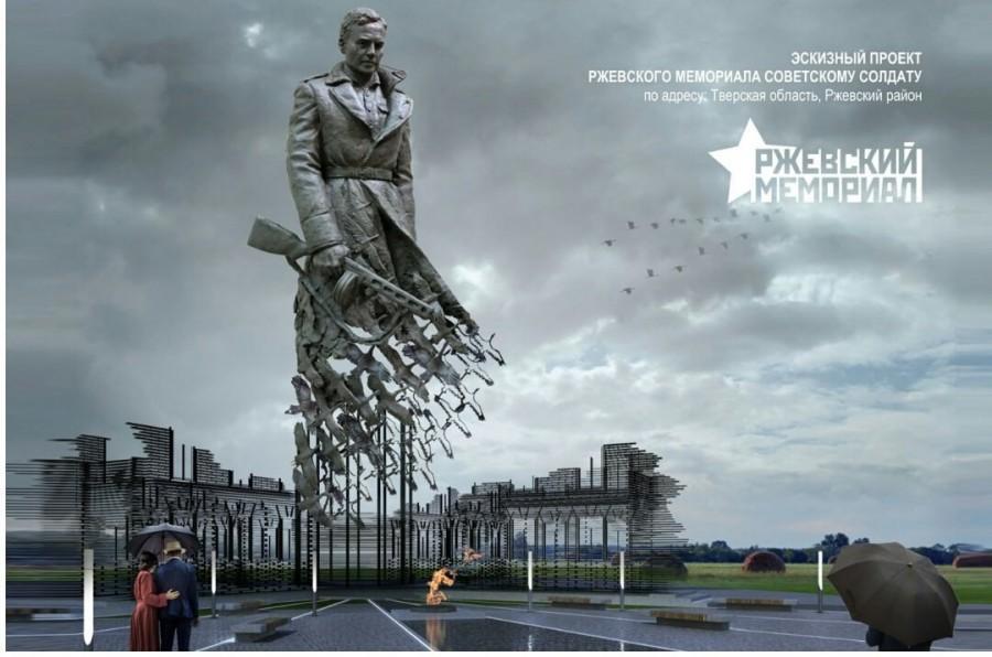 Если Ржевский мемориал вот так и построят, то это будет сильно