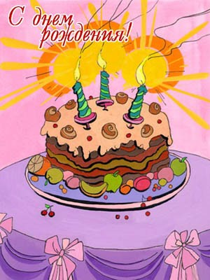 с Днем рождения 11
