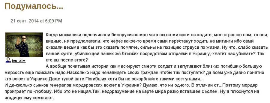 """Коммунисты работают на побегушках у террористов """"ЛНР"""": раздают листовки и газеты, - СНБО - Цензор.НЕТ 6189"""
