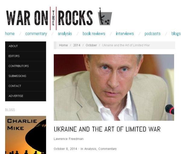 Украина и искусство ограниченной войны