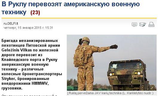американскую военную технику разгружают в Рукле