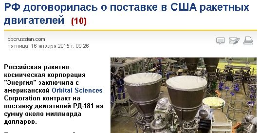 Россия поставит ракетные двигатели в США
