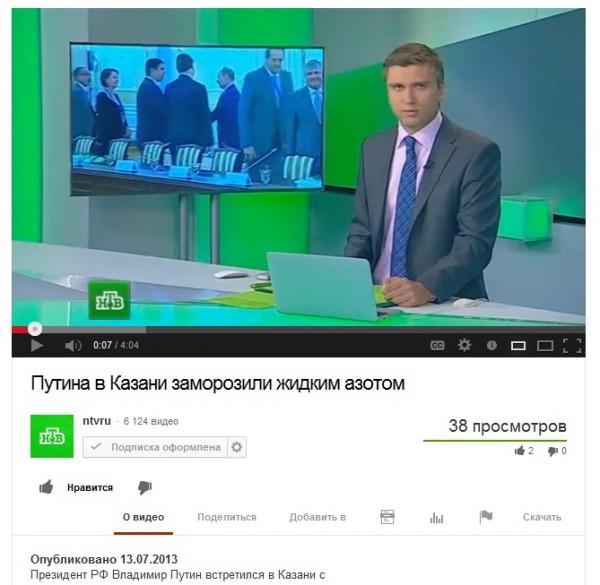 Путина в Казани заморозили