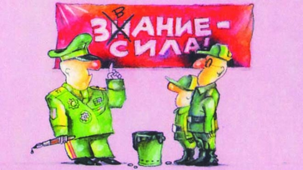 знание-сила рис. из chayan.su и intertat.ru