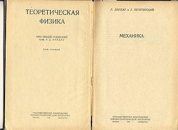 ЛандауПятигорский - первое издание wiki
