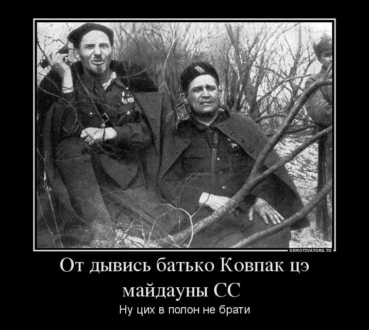 558445_ot-dyivis-batko-kovpak-tse-majdaunyi-ss-_demotivators_to