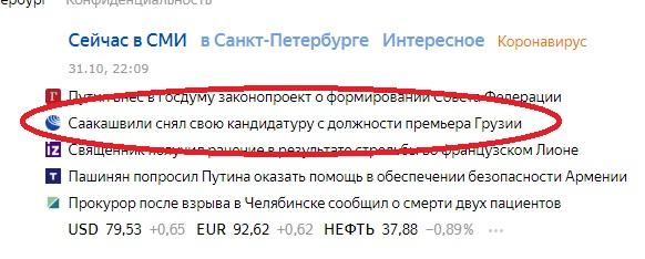 яндовости311020
