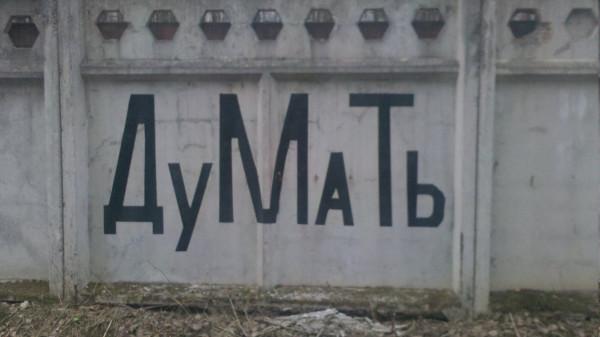 dumat_grafiti