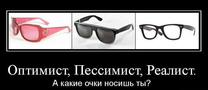 1320914010_399946_optimist-pessimist-realist