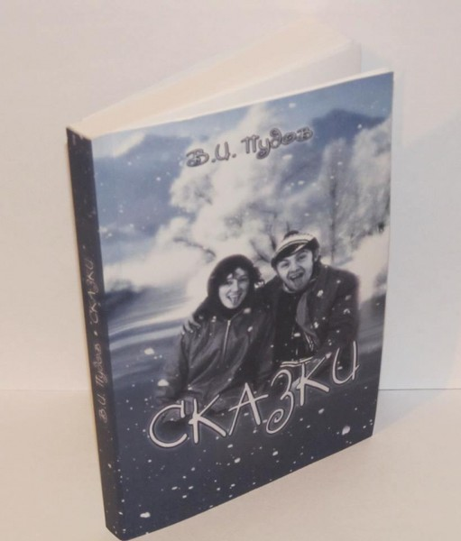 Книга сказок - 241213