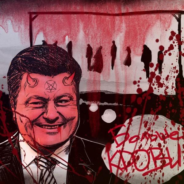 Кровавая Украина Порошенко