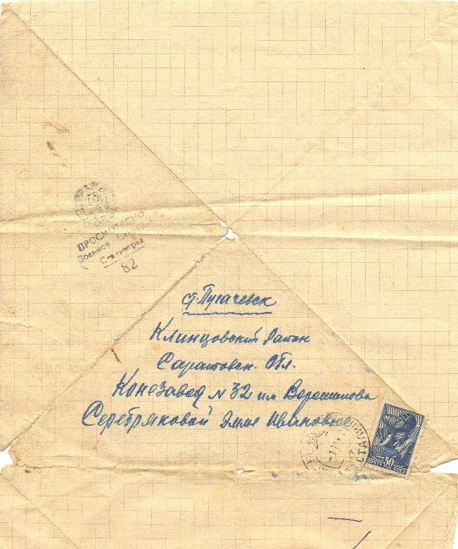Письмо1-31.10.42