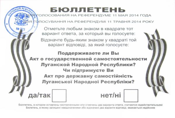800px-Бюллетень_референдума_Луганской_Народной_Республики_(2014)