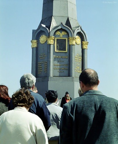 ВП276 Бородинское поле, главный монумент (1839)