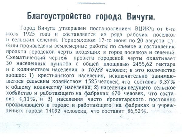 Вичуга1925-1.jpg
