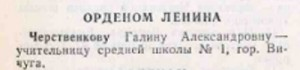 04 Орден Ленина.jpg