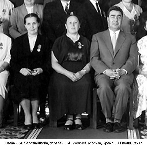 05 Черственкова Брежнев.jpg