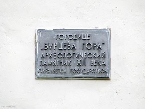 Рославль, Бурцева гора