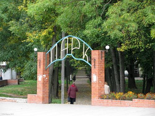 Рославль, парк