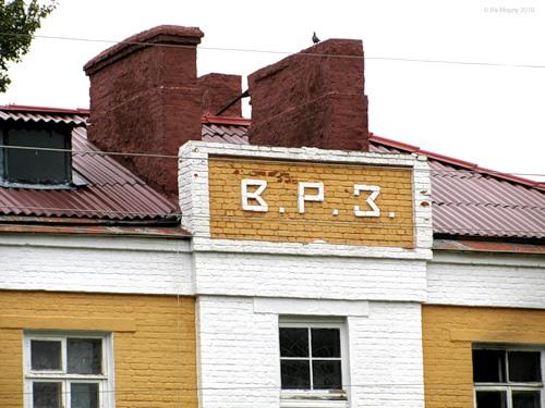 Рославль, дом 1933 г.