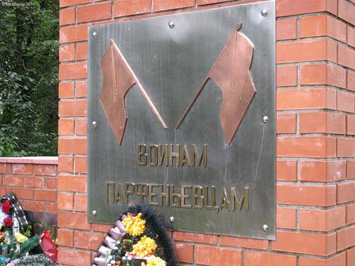 Парфеньево, воинский памятник