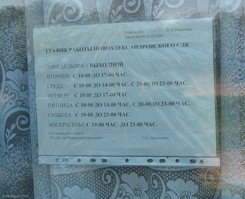 Новоалександровский ДК