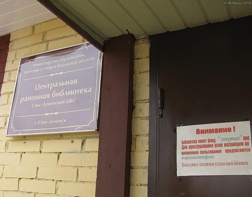 Спас-Деменск, библиотека с музеем