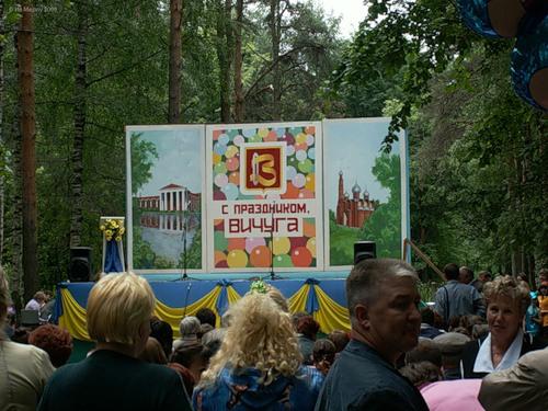 День города в Вичуге. В парке