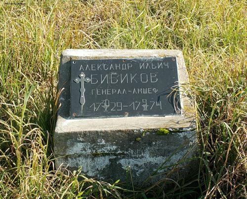 Памятный камень в Стрелке, установленный в 2000 г. потомками А.И. Бибикова