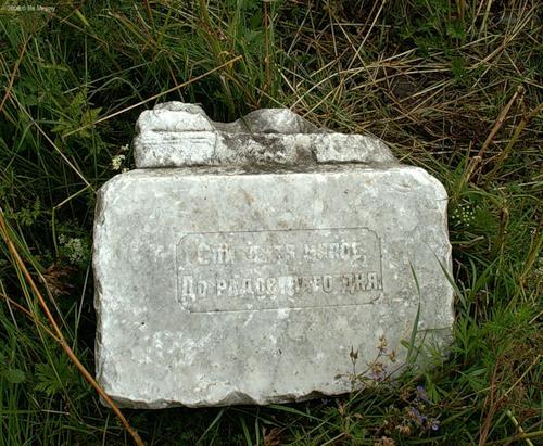 Надгробие у Троицкой церкви в с. Кой (2006)