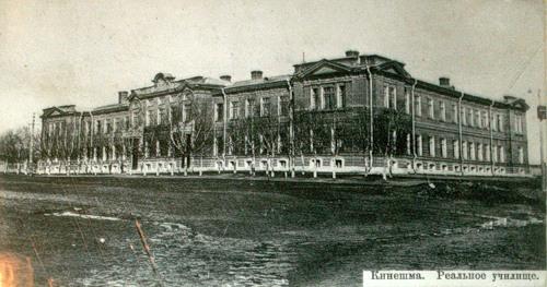 Кинешемское реальное училище им. И.А. Коновалова в начале XX в.