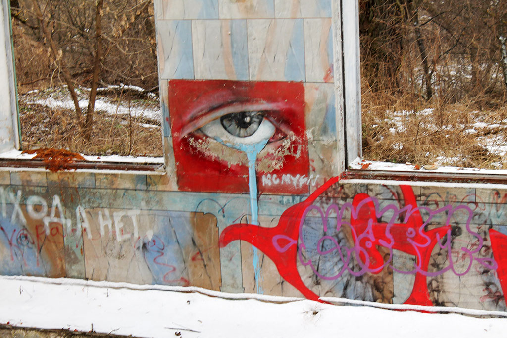 Калуга граффити на развалинах водокачки