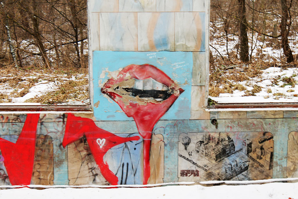 Калуга граффити на развалинах водокачки (насосной станции)