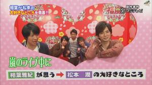 2013 Nen! Bokura ga Fuku Arashi wo Makiokoshimasu! [2012.12.29] HQ~1 logo.avi_snapshot_03.15_[2014.01.04_19.33.48]