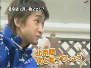 [MAGO MAGO ARASHI][#008] 20050528 - Chinese Lesson 4~1 logo.avi_snapshot_24.20_[2014.01.18_17.38.27]