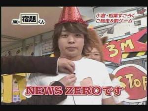 [Arashi no Shukudaikun][#013]  2006.12.25 logo.avi_snapshot_07.45_[2014.02.08_18.05.48]