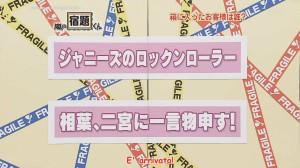 [Arashi no Shukudai-kun][#120] 2009.02.02 - Nagase Tomoya (sub ita).avi_snapshot_00.14_[2012.12.15_09.48.16]