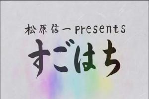 sugohachi raw.avi_snapshot_00.01.48_[2013.03.31_19.51.47]