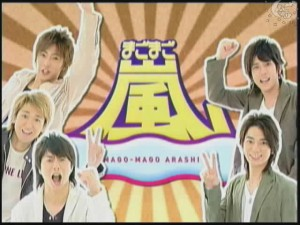 [MAGO MAGO ARASHI][#015] 20050716 - Sho & Jun (Kokuran) (sub ita).avi_snapshot_00.10_[2013.04.27_15.07.56]